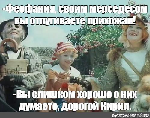 Мем: На поле чудес...