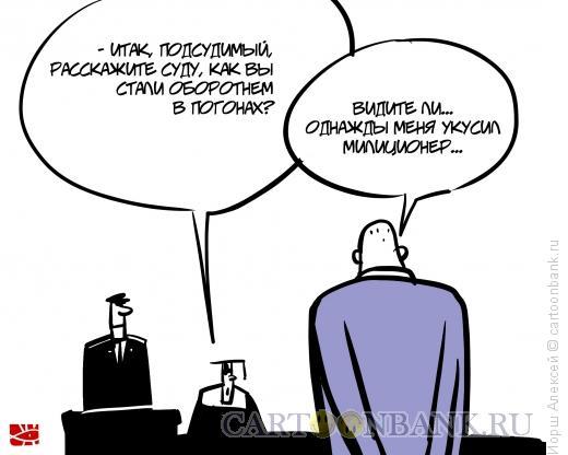 Карикатура: Оборотни в погонах, Иорш Алексей