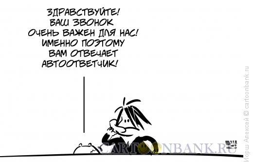 Карикатура: автоответчик, Иорш Алексей