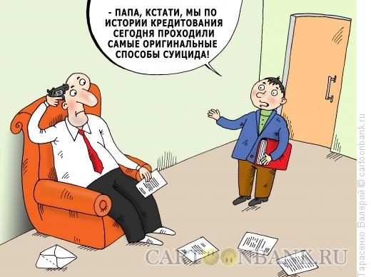 Карикатура: Банкрот, Тарасенко Валерий