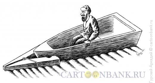 Карикатура: лодка, Гурский Аркадий