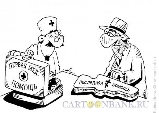 Карикатура: Первая и последняя помощь, Кийко Игорь