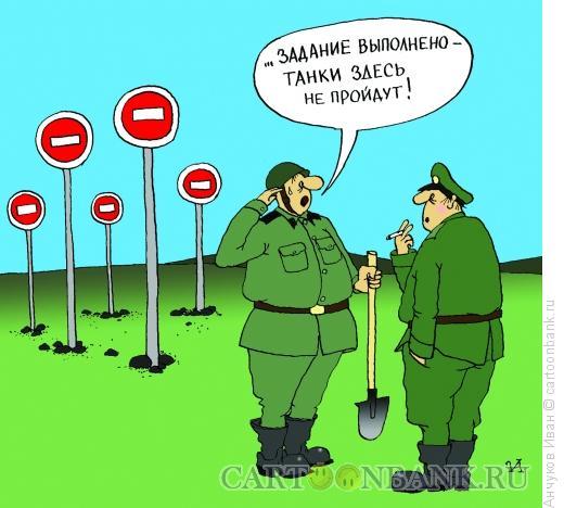 Карикатура: противотанковая защита, Анчуков Иван