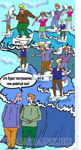 Карикатура: ЕГЭ, Мельник Леонид