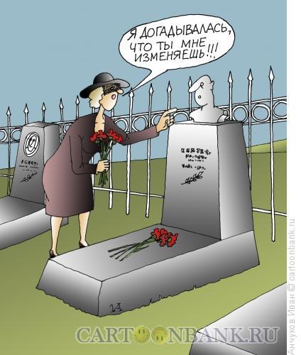 Карикатура: кладбище, Анчуков Иван