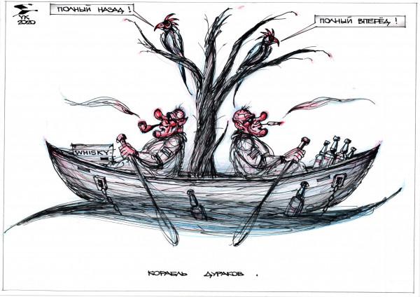 Карикатура: Корабль дураков ., Юрий Косарев