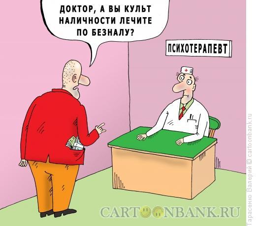 Карикатура: Манимания, Тарасенко Валерий