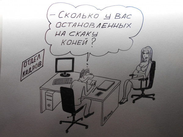 Карикатура: Подбор кадров, Петров Александр