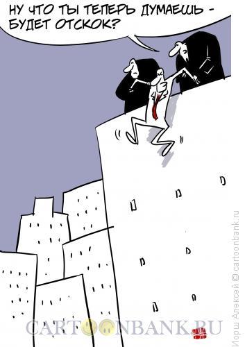 Карикатура: Отскок, Иорш Алексей