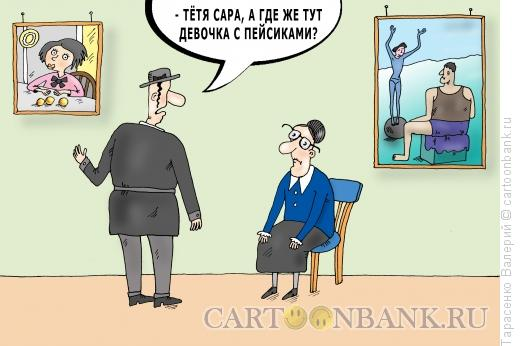 Карикатура: Пейсы, Тарасенко Валерий