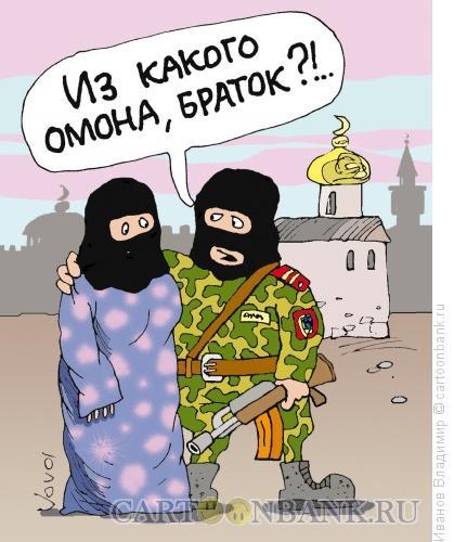 Карикатура: Какого ОМОНа, Иванов Владимир