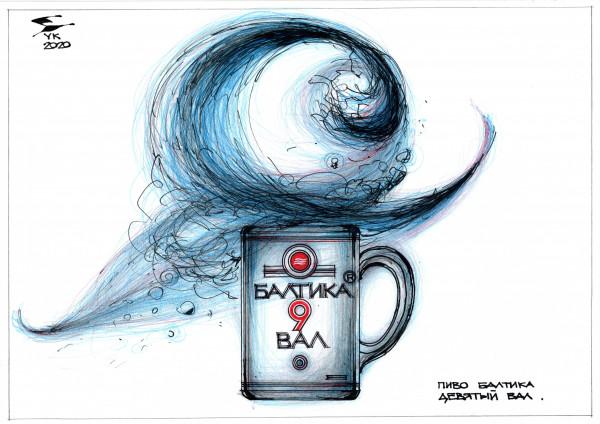 Карикатура: Пиво Балтика ДЕВЯТЫЙ ВАЛ ., Юрий Косарев