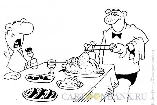 Карикатура: Сервис, Кийко Игорь