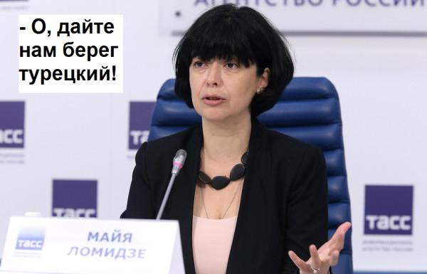 Мем: Майя Ломидзе рассказывает, OldPioneer