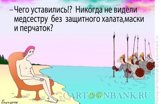 Карикатура: МЕДСЕСТРА БЕЗ ХАЛАТ�КА, Кинчаров Николай