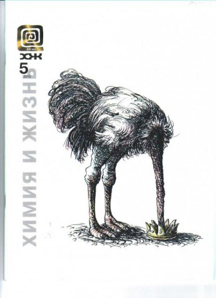 Мем: страус-царь, химия и жизнь