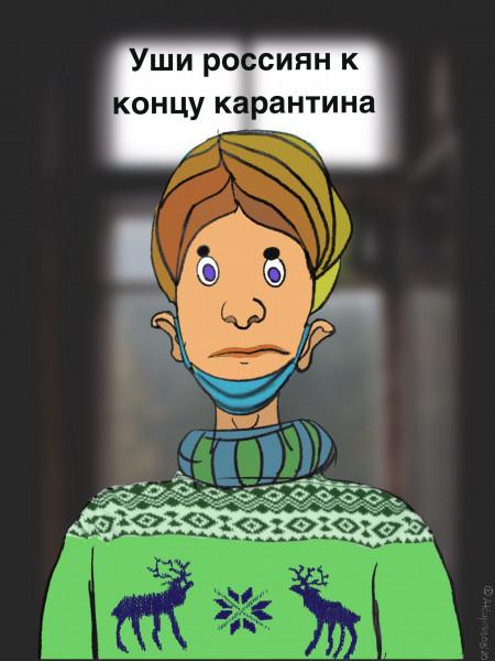 Карикатура: Уши россиян к концу карантина, Киргизов Александр Николаевич