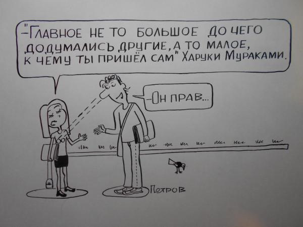 Карикатура: Ботаники, Петров Александр