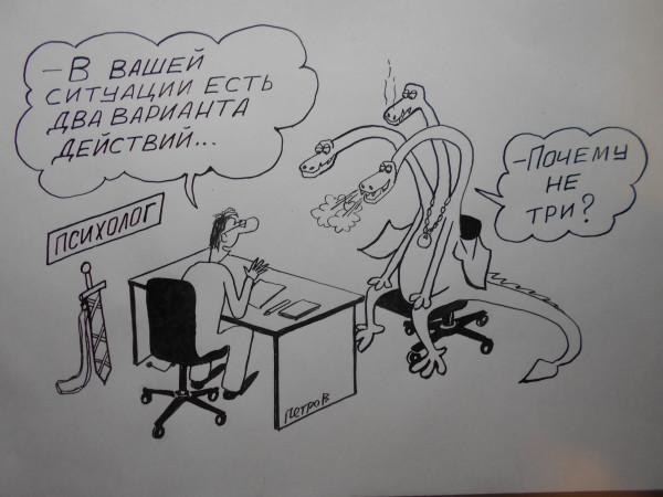 Карикатура: Психолог, Петров Александр