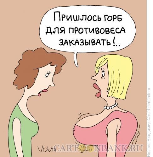 Карикатура: Противовес, Иванов Владимир