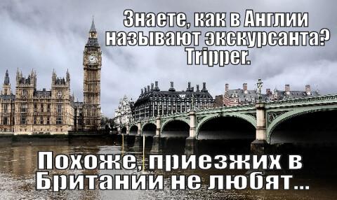 Мем: Похоже, не любят в Англии приезжих, Вовочка059
