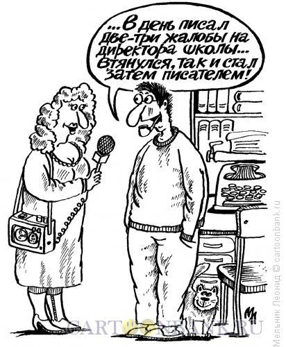 Карикатура: Не все писатели учились в Литинституте, Мельник Леонид