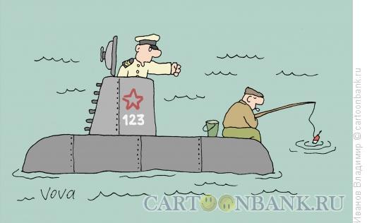 Карикатура: Подлодка и рыбак, Иванов Владимир