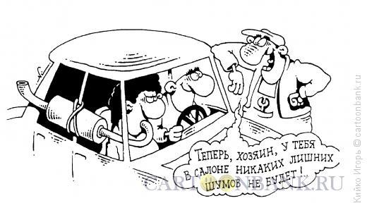 Карикатура: Уменьшение выхлопа, Кийко Игорь