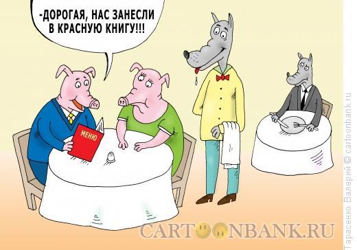 Карикатура: Красная книга, Тарасенко Валерий