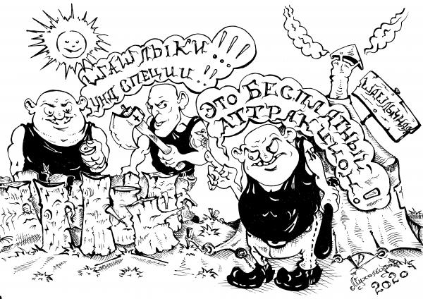 Карикатура: ШАШЛЫЧНЫЙ СЕЗОН., Константин Мухоморов