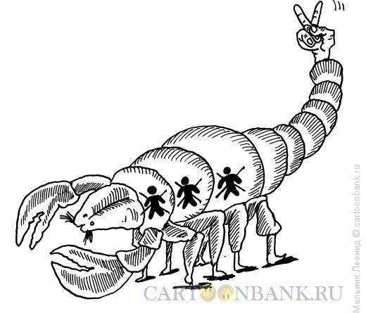 Карикатура: Скорпион-убийца, Мельник Леонид
