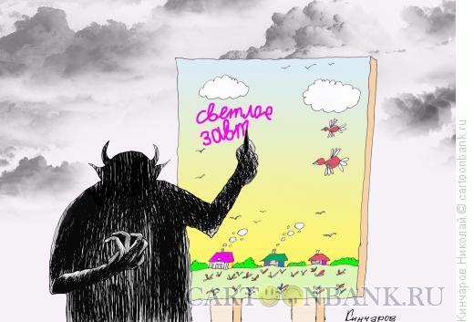 Карикатура: СВЕТЛОЕ  ЗАВТРА, Кинчаров Николай