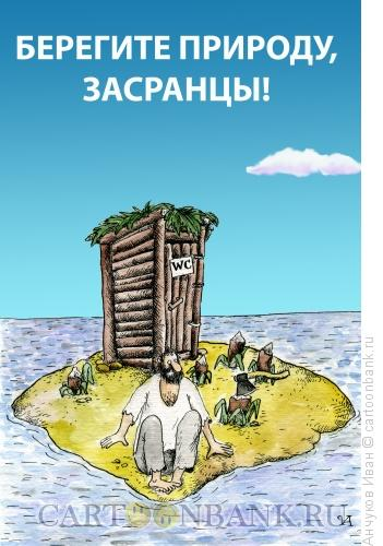 Карикатура: берегите природу засранцы, Анчуков Иван