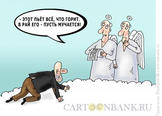 Карикатура: Дорога в рай, Тарасенко Валерий