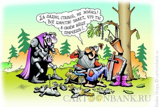 Карикатура: Игла Кащея, Кийко Игорь