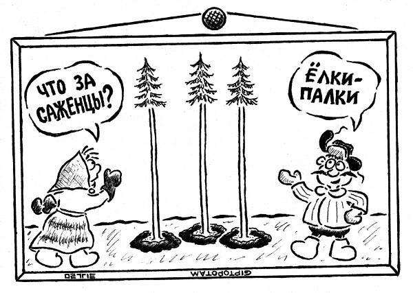 Карикатура: Во саду ль, во огоро...шил, Giptopotam