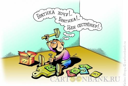 Карикатура: Братика хочу, Кийко Игорь