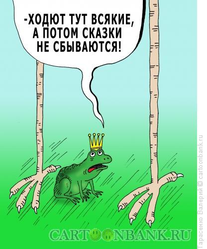 Карикатура: Царевна на выданьи, Тарасенко Валерий