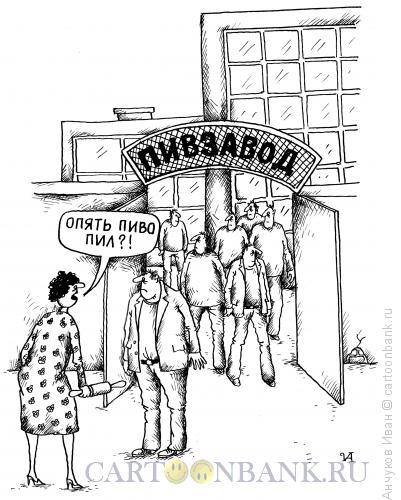 Карикатура: пивзавод, Анчуков Иван