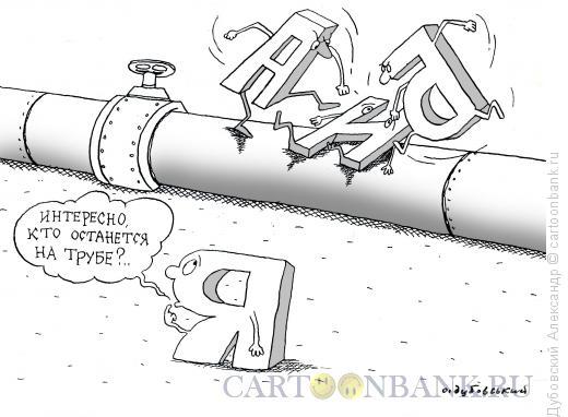 Карикатура: Труба, Дубовский Александр