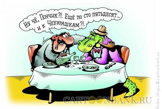 Карикатура: Крокодил Гена, Кийко Игорь