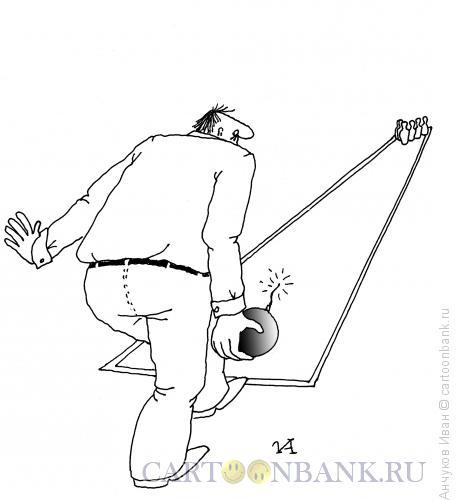 Карикатура: кегельбан, Анчуков Иван