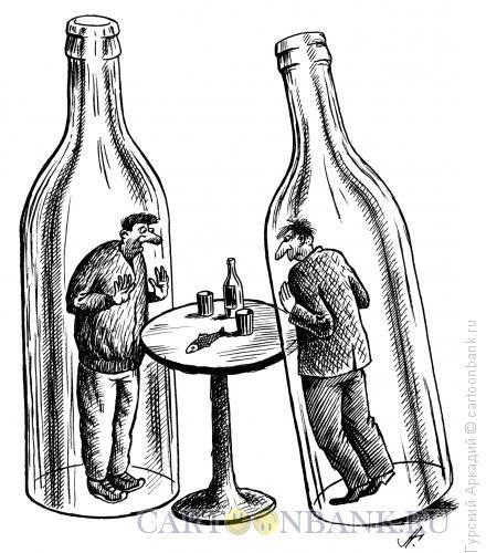 Карикатура: пьяницы в бутылках, Гурский Аркадий