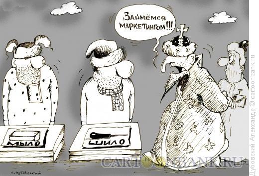 Карикатура: Шило-мыло, Дубовский Александр