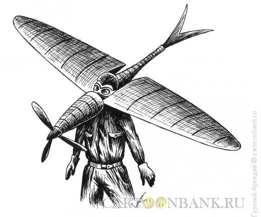 Карикатура: человек - самолёт, Гурский Аркадий