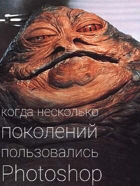Мем: Когда несколько поколений, Denis_S8