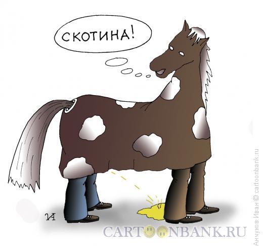 Карикатура: Маскарад, Анчуков Иван