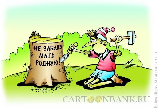 Карикатура: Мать родная, Кийко Игорь