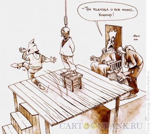 Карикатура: палач-мазила, Попов Александр