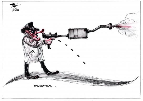 Карикатура: Глушитель ., Юрий Косарев